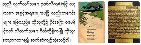 Burmese Language and Literature